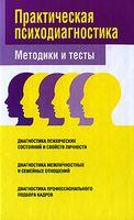 Практическая психодиагностика. Тесты и методики