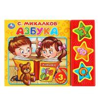 Азбука. Книжка-игрушка (3 музыкальные кнопки)