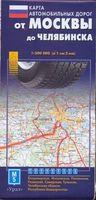 Карта автомобильных дорог. От Москвы до Челябинска