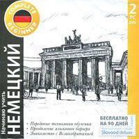 Начинаю учить немецкий + многоязычный словарь Slovoed deluxe