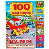 Машинки. 100 картинок