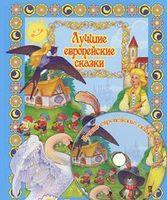 Лучшие европейские сказки (+ DVD)
