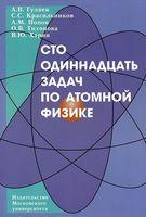 Сто одиннадцать задач по атомной физике