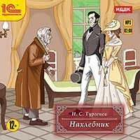 И.С. Тургенев. Нахлебник