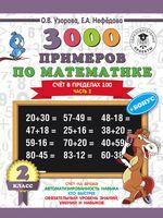 3000 примеров по математике. Счет в пределах 100. 2 класс