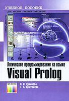 Логическое программирование на языке Visual Prolog
