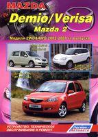 Mazda Demio / Verisa, Mazda 2 с 2002-2007 гг. Устройство, техническое обслуживание и ремонт