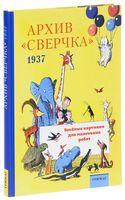 """Архив """"Сверчка"""". Весёлые картинки для маленьких ребят. 1937"""