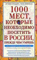 1000 мест, которые необходимо посетить в России, прежде чем умрешь (м)