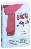 "Блокнот ""Enote. Блокнот для записей с комиксами и енотом внутри. Енот в кармане"" (А5)"
