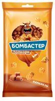 """Попкорн """"Бомбастер"""" (250 г; карамель)"""