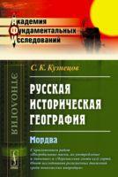 Русская историческая география. Мордва
