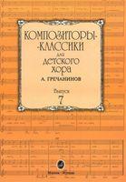 Композиторы-классики для детского хора. Выпуск 7