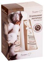 """Подарочный набор """"Хлопковое молочко"""" (крем-гель для душа, крем для рук)"""