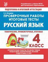 Русский язык. Проверочные работы. Итоговые тесты. 4 класс