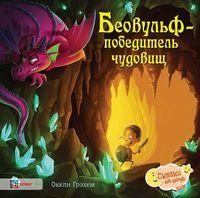 Беовульф - победитель чудовищ