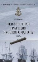Неизвестная трагедия Русского флота 1807 г.