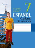 Испанский язык. 7 класс. Рабочая тетрадь