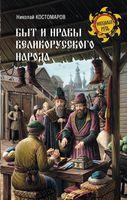 Быт и нравы великорусского народа