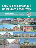 Архитектурные достопримечательности Беларуси