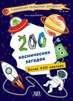 200 космических загадок (+ наклейки)