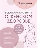Все, что нужно знать о женском здоровье. 1000 ответов на самые актуальные вопросы (суперобложка)