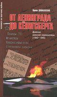 От Ленинграда до Кенигсберга. Дневник военной переводчицы (1942-1945)