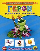 Герои русских сказок. 16 обучающих карточек