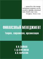 Финансовый менеджмент. Теория, стратегия, организация