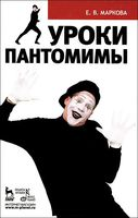 Уроки пантомимы