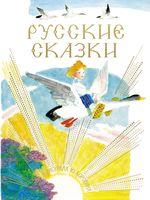 Русские сказки в рисунках Ю. Коровина