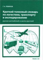 Краткий толковый словарь по логистике, транспорту и экспедированию. Русско-английский и англо-русский