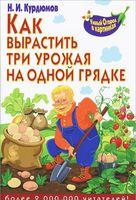 Как вырастить три урожая на одной грядке