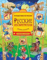 Русские изобретатели. Великие открытия. Головоломки, лабиринты