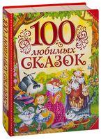 100 любимых сказок