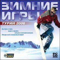Зимние игры: Турин 2006