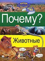Почему? Животные. Цветной комикс для детей