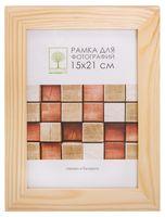 Рамка деревянная со стеклом (15х21 см; арт. Д30С)