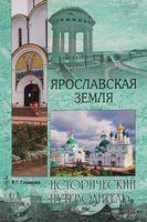 Ярославская земля