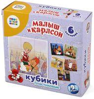 """Кубики """"Малыш и Карлсон"""" (9 шт.)"""