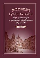 Минские губернаторы, вице-губернаторы и губернские предводители дворянства (1793-1917)