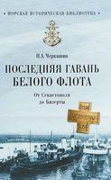 Последняя гавань Белого флота. От Севастополя до Безерты
