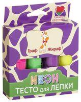 "Тесто для лепки ""Граф Жираф. Неон"" (4 цвета)"