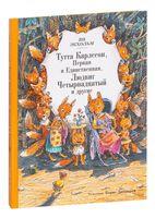 Тутта Карлссон, Первая и единственная, Людвиг Четырнадцатый и другие
