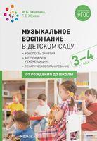 Музыкальное воспитание в детском саду. 3-4 года. Конспекты занятий