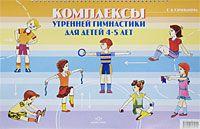 Комплексы утренней гимнастики для детей 4-5 лет