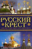 Русский крест. Символика православного надглавного креста