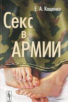 Секс в армии