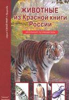 Животные из Красной книги России