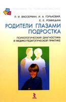 Родители глазами подростка: психологическая диагностика в медико-педагогической практике